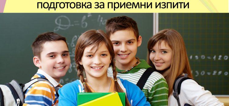 Отстъпки ранно записване за математика и БЕЛ 7 клас