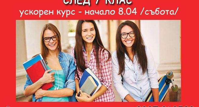 БЕЛ – Ускорен курс за подготовка за НВО след 7 клас